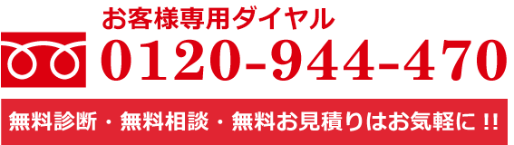 0120-944-470