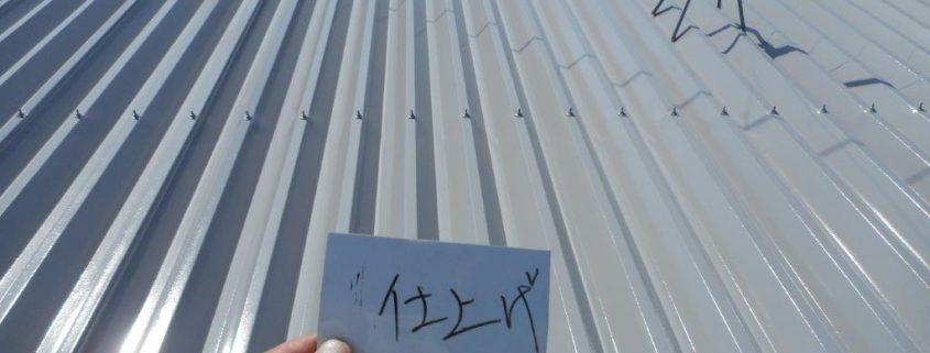 折板屋根の塗装工事