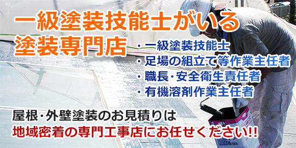 地域密着の専門工事店にお任せください!!