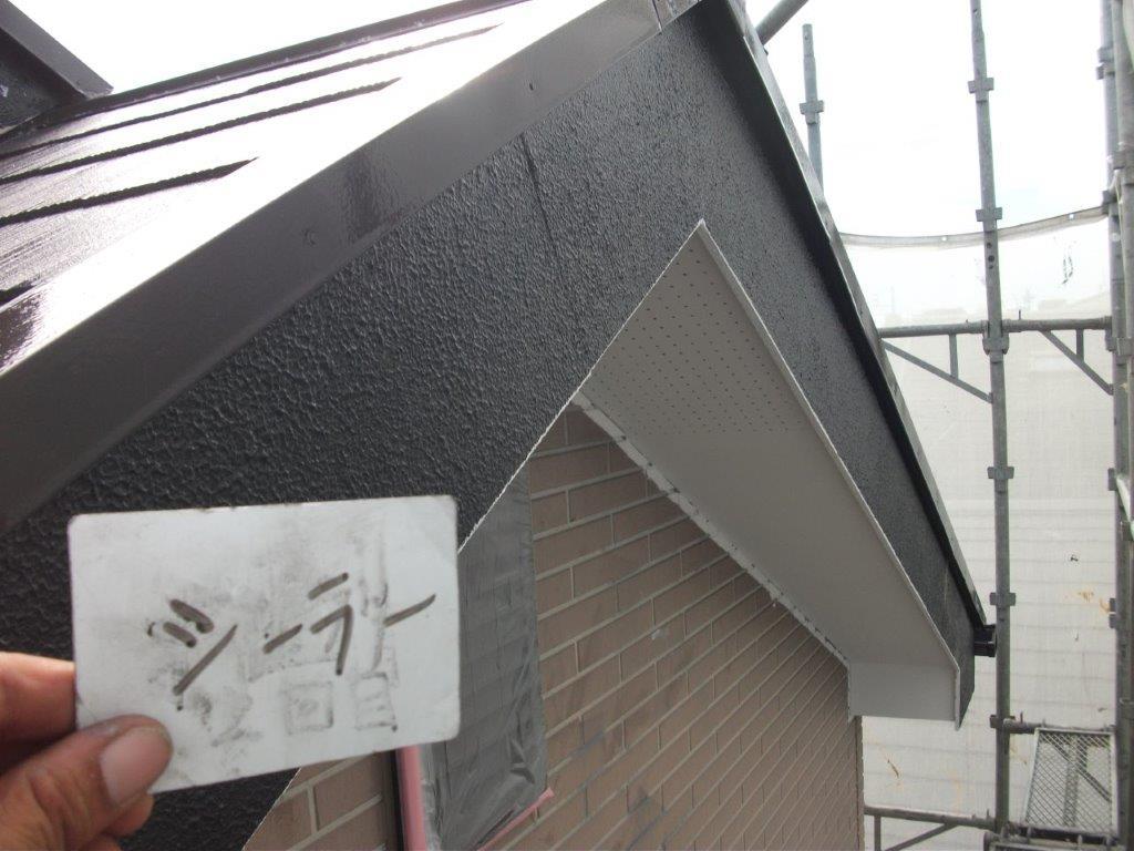 破風のシーラー塗装