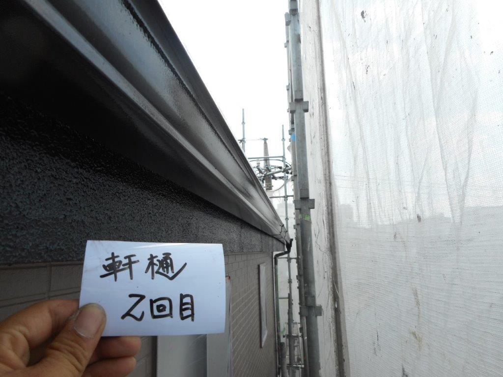 軒樋の塗装(2回目)