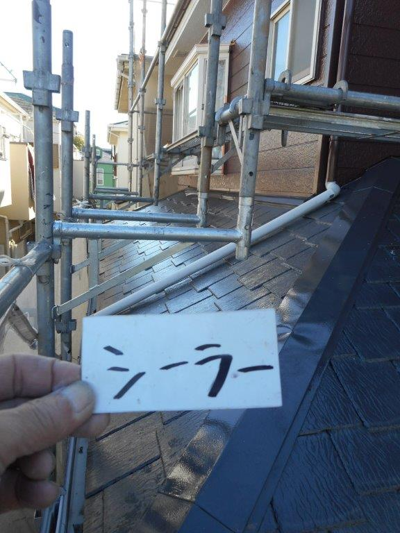 下屋根のシーラー塗装(1回目)