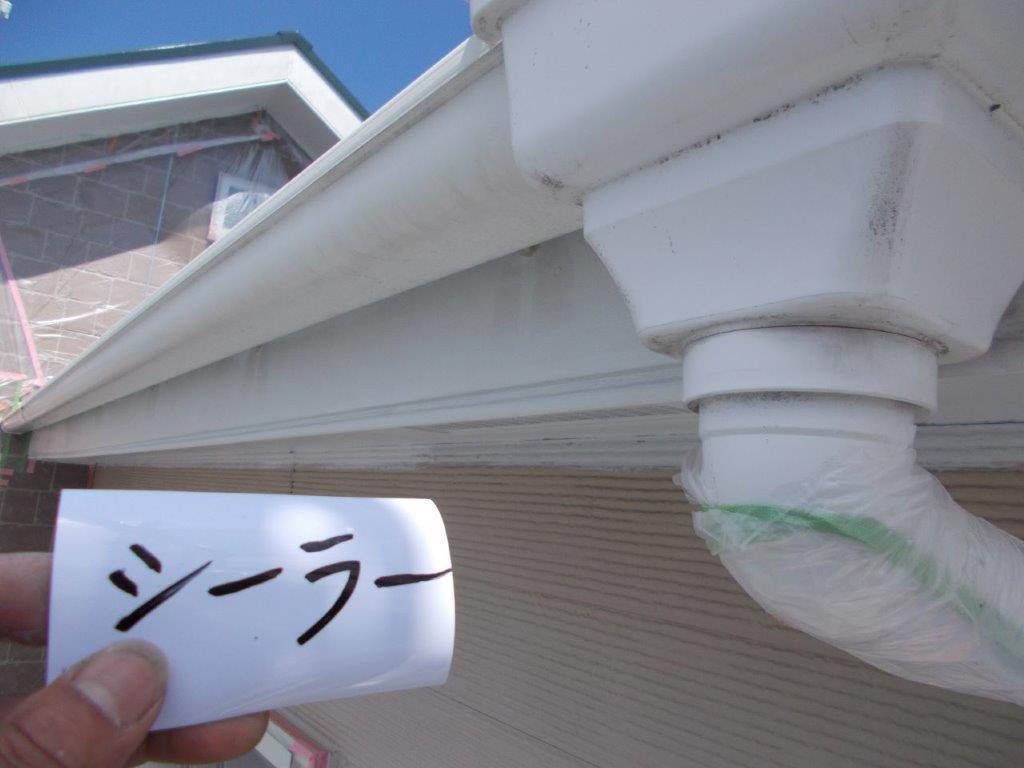 雨樋のシーラー塗装