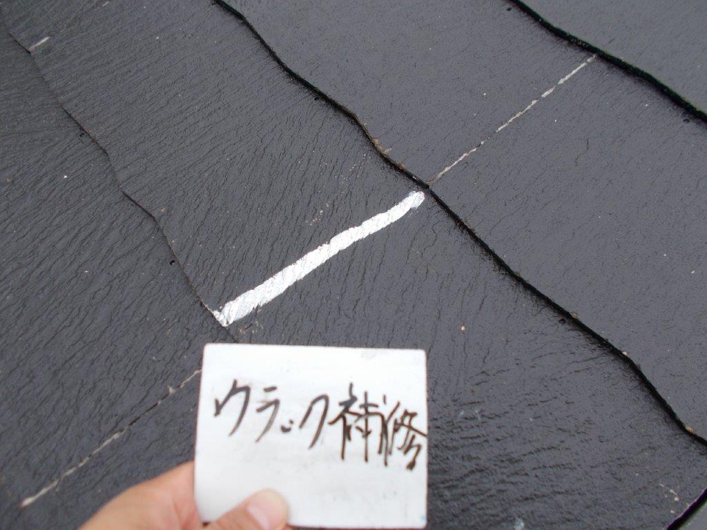 屋根のクラック補修